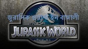 Jurassic_World - Bengali